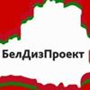 БелДизПроект - рекламно-производственная компани