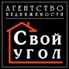 """Агентство Недвижимости """"Свой Угол"""" г.Брянск"""