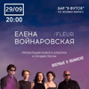 29/09 - Елена Войнаровская/FLЁUR в Обнинске