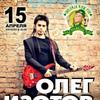 15/04 - Олег Изотов в Ирландце (Подольск)