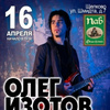 """16/04 - Олег Изотов в пабе """"ОДНА ТОННА"""" (Щелково"""