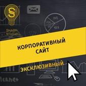 Корпоративный сайт (Эксклюзивный)