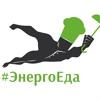 ЭнергоЕда | Екатеринбург | Здоровое питание