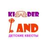 Детские квесты | Kinder Land | Самара| 990-31-73