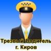 Трезвый водитель Киров - заказ услуги 78-21-43