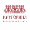 Фольклорный театр «КРУГОВИНА» (В.Новгород)