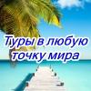 Выгодные туры Оренбург Туроператор Небо56
