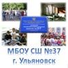 МБОУ СШ №37 г. Ульяновска