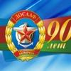 Автошкола ДОСААФ Берёза