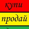 Объявления | Владивосток | Купи | Продай | Дари