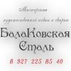 Masterskaya Balakovskaya-Stal