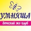Умняша эко-клуб Ярославль