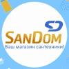 SanDom.by - Ваш магазин сантехники!