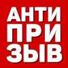 АНТИПРИЗЫВ - Работаем в прежнем режиме (VPN)