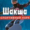 "Спортивный парк ""Шакша"" | Ярославль"