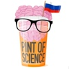 Pint of Science Russia