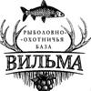 "Рыболовно - охотничья база ""Вильма"""