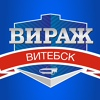 """Сеть СТО и автомагазинов """"Вираж"""" Витебск"""