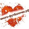 Интернет Магазин Футболок - Много Футболочек РФ