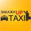 UpTaxi  | Севастополь | Ап Такси