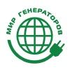 Генераторы и электростанции - Мир генераторов