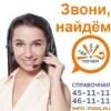 Spravochnaya cluzhba Nizhniy Tagil