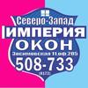 Пластиковые Окна ПВХ Вологда/Продажа/Монтаж/