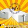 Улан-Удэ Байкальский газобетон