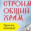 Строим Храм свт. Макария (Невского), в Москве!