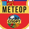 "МБУ ФКиС ""СШОР МЕТЕОР"""
