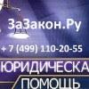 Юридическая консультация адвокатов и юристов