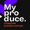 Продюсерский центр онлайн-образования MyProduce.