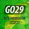 GO29. Северодвинск. Новости. Афиша