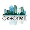 ОКНОГРАД I Пластиковые окна и обсадаI Киров