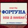 """Спорт бар - Кальян """"ФОРТУНА"""""""