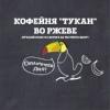 Кофейня Тукан Ржев