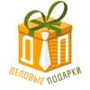 Delpodarki.ru | Деловые подарки | Магазин