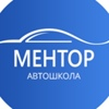 "Автошкола ""МЕНТОР""."