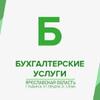 Бухгалтерские услуги. Ярославская область.