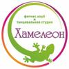 """Фитнес клуб и Танцевальная студия """"ХАМЕЛEОН"""""""
