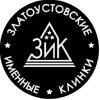Ножи ЗИК Златоуст