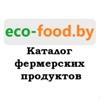 Eco-food.by - Каталог фермерских продуктов
