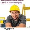 Новосибирск, Академгородок, электрики недорого