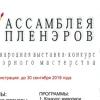 АССАМБЛЕЯ ПЛЕНЭРОВ | ART ASSEMBLY