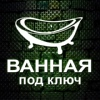 Ремонт Ванной Ванная и Туалета Набережные Челны