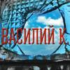 Василий К. | 12.05 | КИРПИЧ