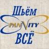 Ателье ПАНИТИ - ШЬЕМ ВСЁ!!!