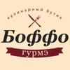 Кулинарный бутик «Боффо Гурмэ»