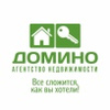 АН Домино - агентство недвижимости Ярославля