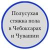 Стяжка пола Чебоксары